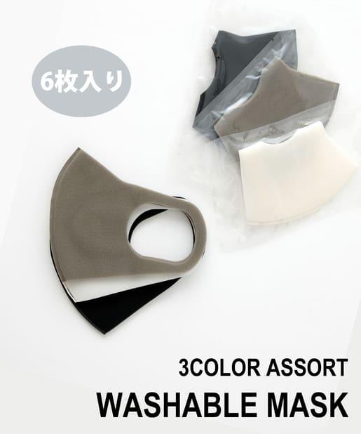 COLONY 2139(コロニー トゥーワンスリーナイン) ライフスタイル 【3色入カラーアソート6枚セット】ウォッシャブルマスク/洗える・選べるマスク カラーなし
