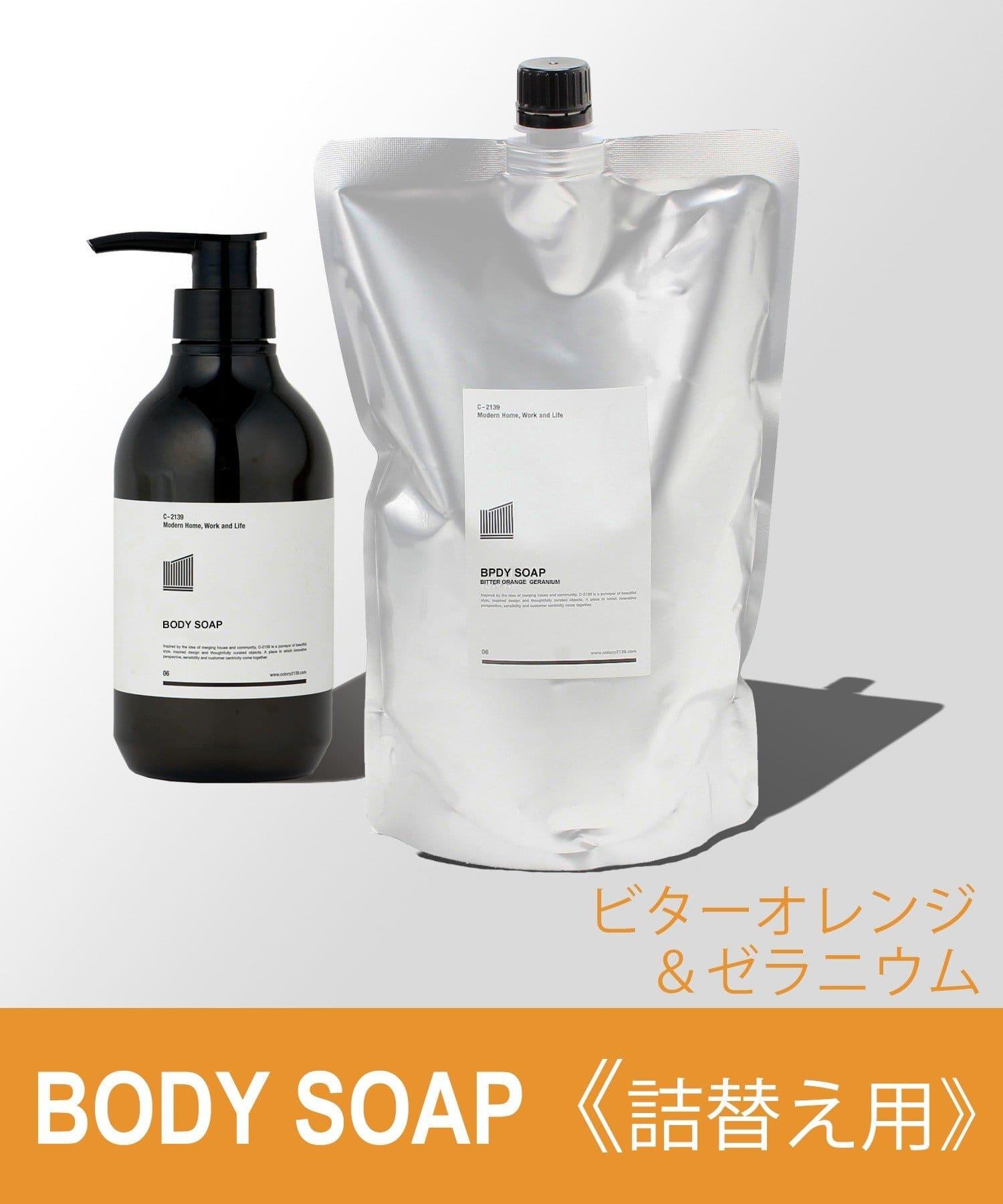 COLONY 2139(コロニー トゥーワンスリーナイン) ライフスタイル ボディソープ詰替用(ビターオレンジ&ゼラニウムの香り) マスタード