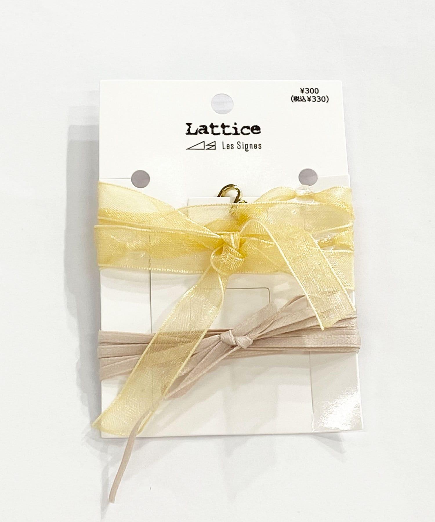 Lattice(ラティス) マルチリボンセット