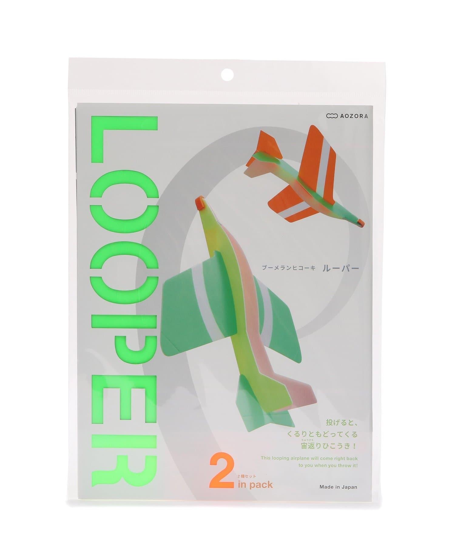 CIAOPANIC TYPY(チャオパニックティピー) ライフスタイル 【アオゾラ】ブーメラン飛行機 ルーパー2機入り カラーなし