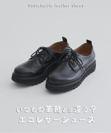 CPCM(シーピーシーエム) 【サスティナブル】シャークソールプレーントゥシューズ