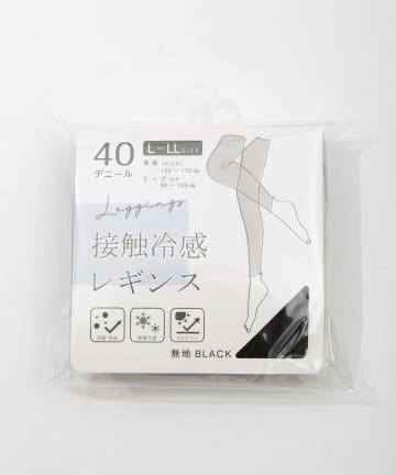 3COINS(スリーコインズ) 【春夏快適インナー】接触冷感レギンスL