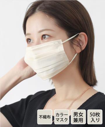 COLONY 2139(コロニー トゥーワンスリーナイン) 【50枚入り】不織布カラーマスク