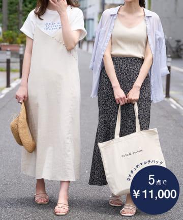 natural couture(ナチュラルクチュール) 【着用動画あり】初夏のマルチパック