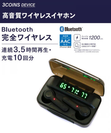 3COINS(スリーコインズ) 【3COINS DEVICE】高音質ワイヤレスイヤホン:1200mAh