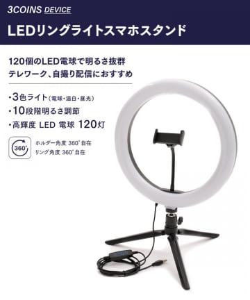 3COINS(スリーコインズ) 【3COINS DEVICE】LEDリングライトスマホスタンド