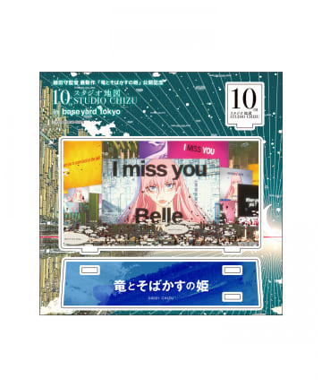 baseyard tokyo(ベースヤード トーキョー) 【スタジオ地図】心に残る名シーンアクリルスタンド