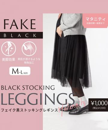 3COINS(スリーコインズ) 【マタニティ】フェイク黒ストッキングレギンス:Mサイズ