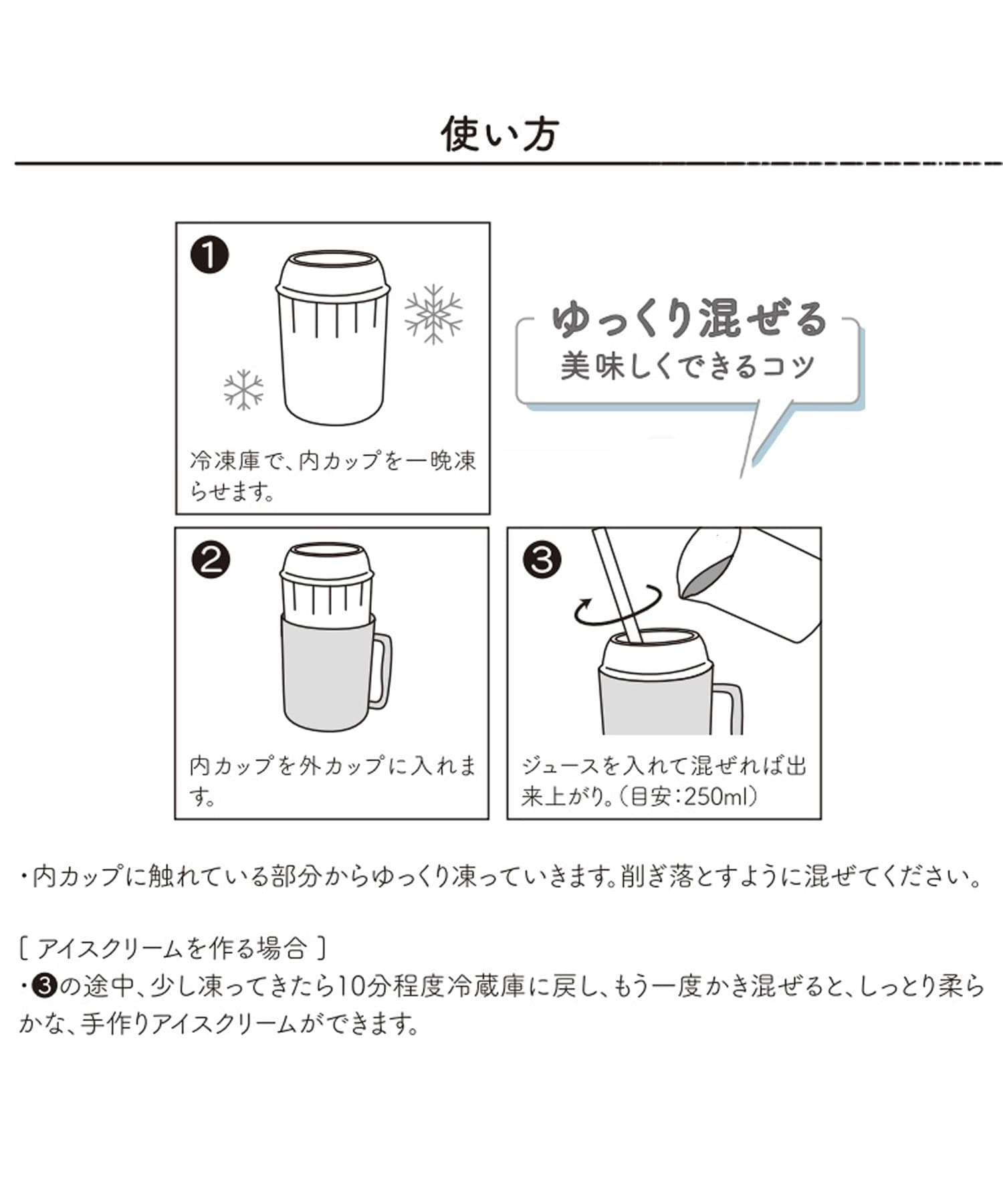 3COINS(スリーコインズ) 【季節を楽しむおうちカフェ】マジックフローズンメーカー