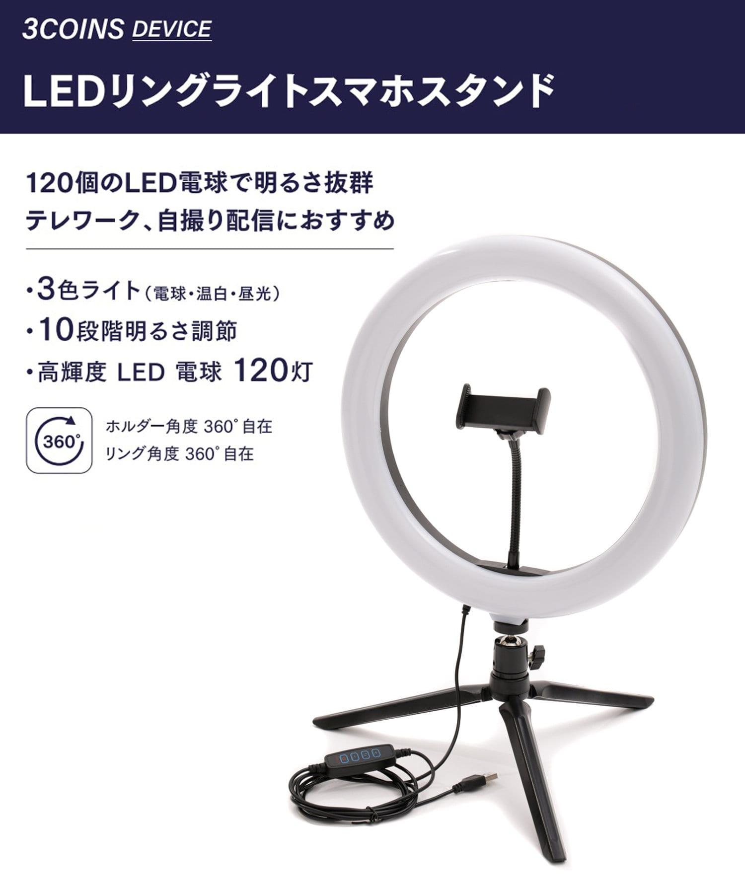3COINS(スリーコインズ) ライフスタイル 【3COINS DEVICE】LEDリングライトスマホスタンド ブラック