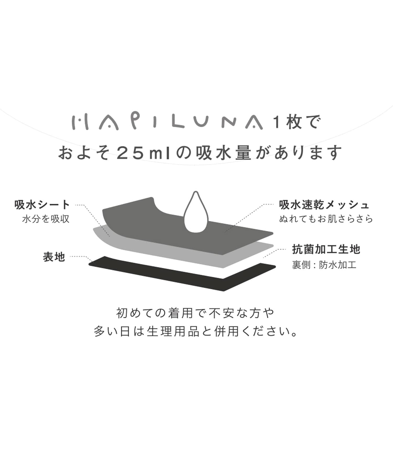 3COINS(スリーコインズ) 【HAPILUNA】サニタリーショーツ:Mサイズ