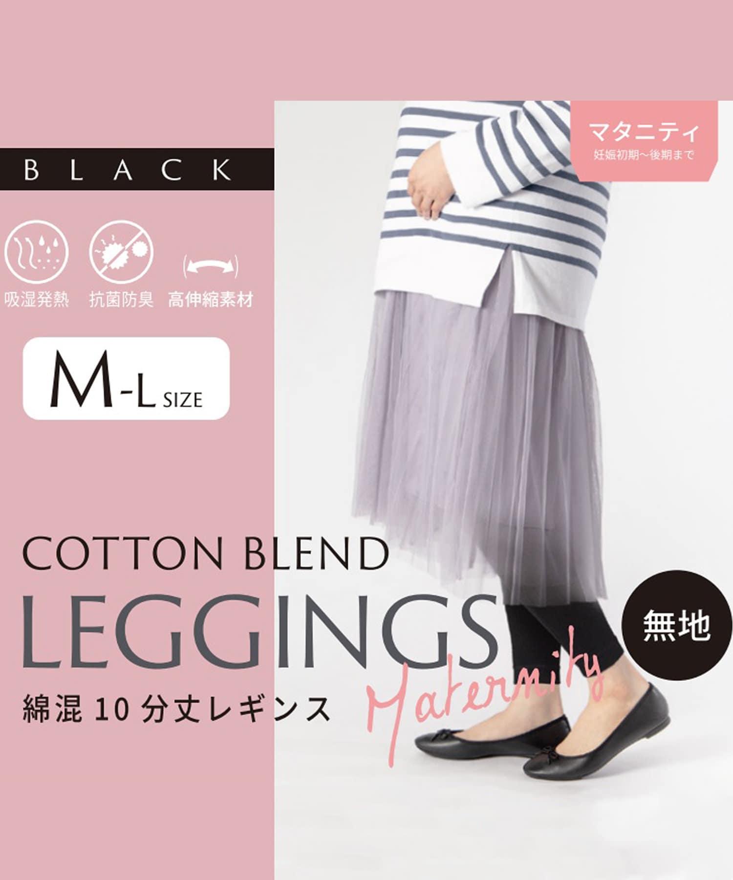 3COINS(スリーコインズ) レディース 【マタニティ】綿混10分丈レギンス無地:Mサイズ ブラック