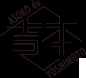 ASOKO de YOSHIMOTO